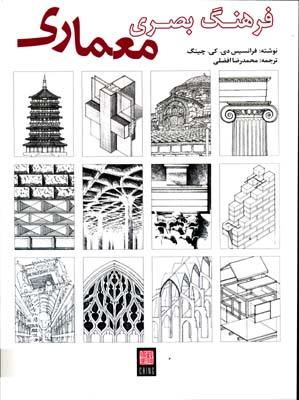 فرهنگ بصري معماري شوميز