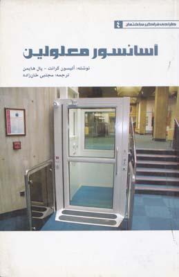 آسانسور معلولين