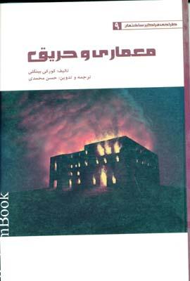 معماري و حريق
