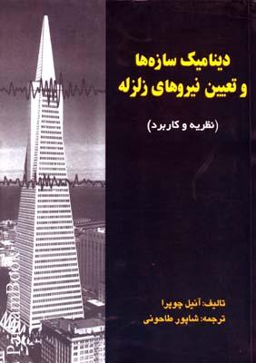 ديناميك سازه ها و تعيين نيروهاي زلزله ج1