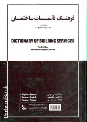 فرهنگ تاسيسات ساختمان