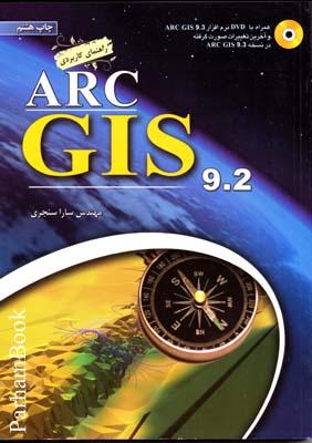 راهنماي كاربردي ARC GIS 9.2 با CD چ4