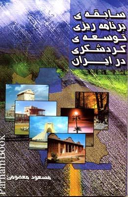سابقه ي برنامه ريزي توسعه گردشگري در ايران