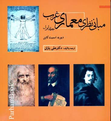 مبانی نظری معماری غرب (3جلدی)