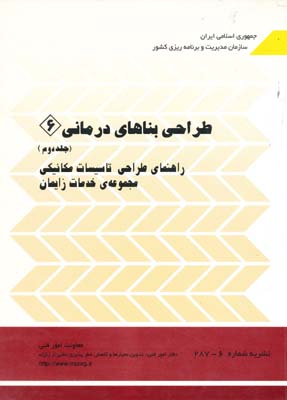 نشریه 6 - 287 ج2