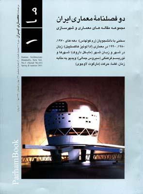 دو فصلنامه معماري ايران ما 41 - 1 جديد