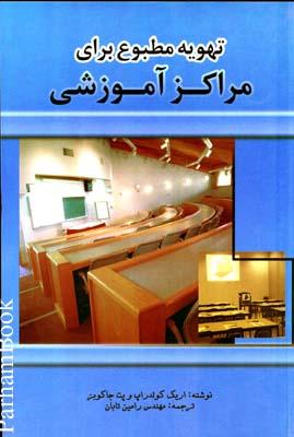 تهويه مطبوع براي مراكز آموزشي