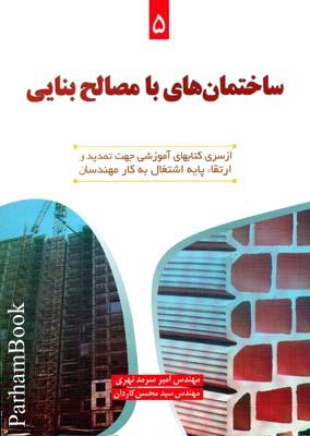 ساختمان هاي با مصالح بنايي 5