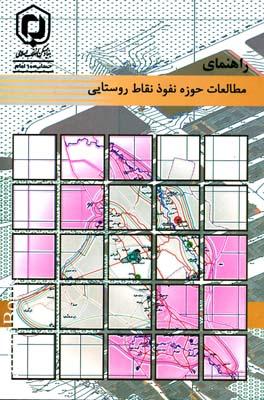 راهنماي مطالعات حوزه نفوذ نقاط روستايي