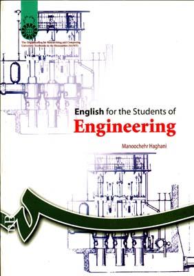 انگليسي براي دانشجويان فني و مهندسي