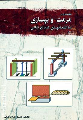 مقدمه اي بر مرمت و بهسازي ساختمانهاي مصالح بنايي