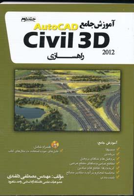 آموزش جامع civil3d 2014 جلد 2