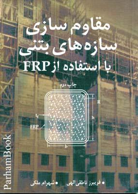 مقاوم سازي سازه هاي بتني با استفاده از FRP