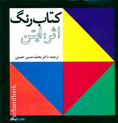 کتاب رنگ ایتن