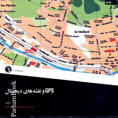 GPS و نقشه هاي ديجيتال