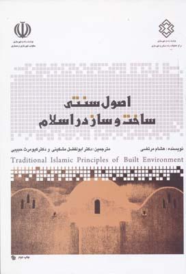 اصول سنتي ساخت و ساز در اسلام نشريه 718
