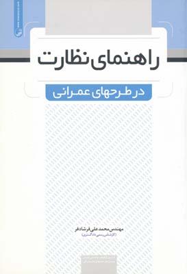 راهنماي نظارت در طرح هاي عمراني