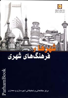 شهرها و فرهنگ هاي شهري