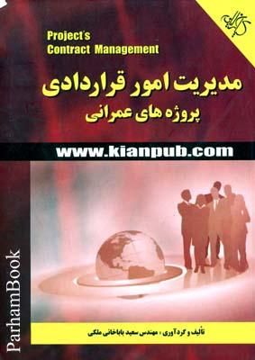 مديريت امور قراردادي پروژه هاي عمراني