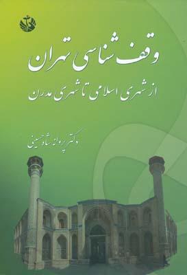وقف شناسي تهران