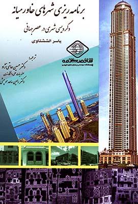 برنامه ريزي شهرهاي خاورميانه