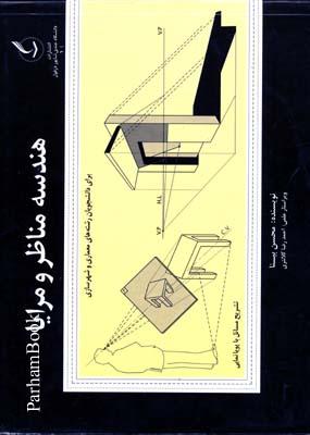 هندسه مناظر و مرايا