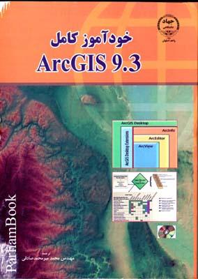 خودآموز كامل ARC GIS 9.3 با CD