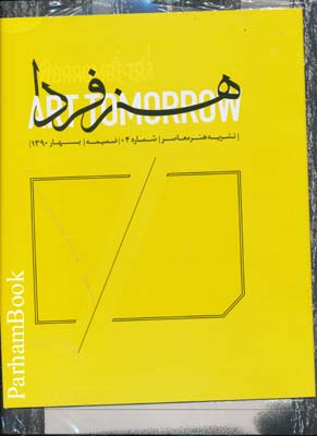 مجله هنر فردا 4