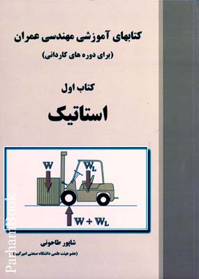 كتاب اول استاتيك