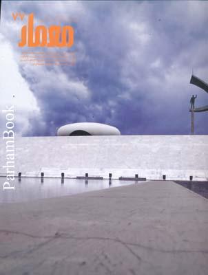 مجله معمار 77