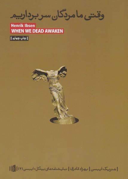 وقتی ما مردگان سربرداریم