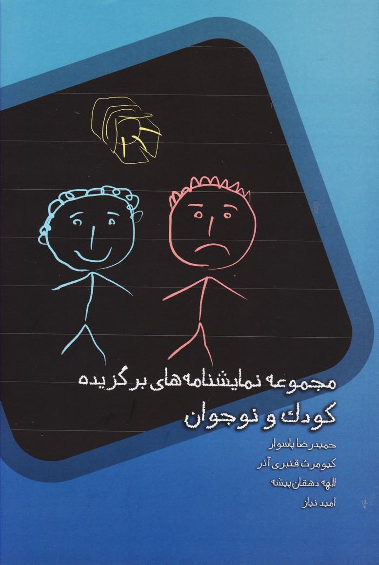 مجموعه نمایشنامه های برگزیده کودک و نوجوان