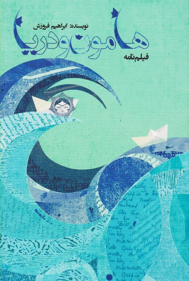 هامون و دریا (فیلمنامه)