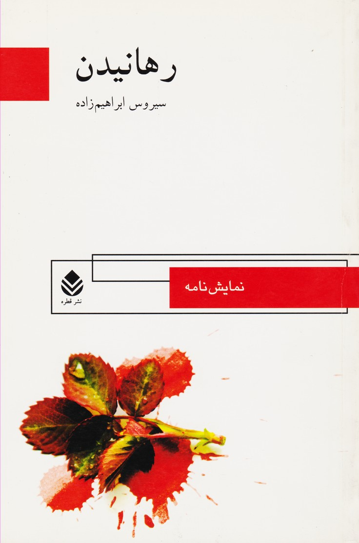 اقتباس از ادبیات خارجی-رهانیدن-محمود آباد