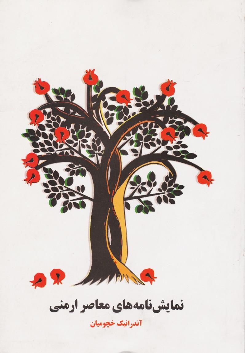 نمایش نامه های معاصر ارمنی