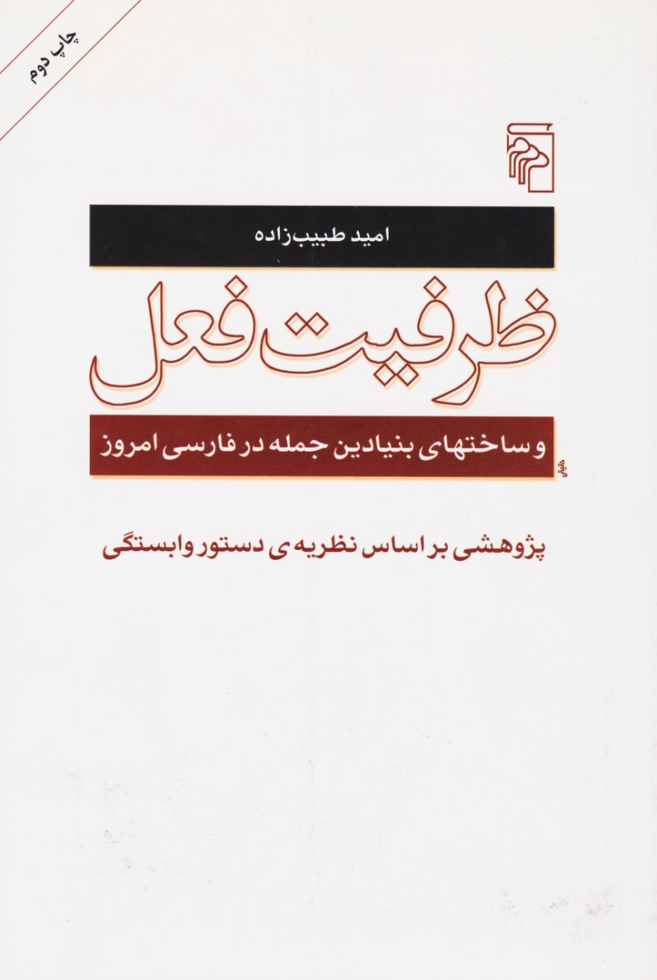 ظرفیت فعل و ساختهای بنیادین جمله در فارسی امروز