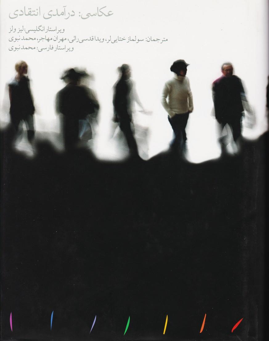 عکاسی : درآمدی انتقادی