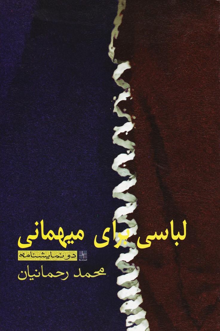 لباسی برای میهمانی-نهر فیروز آباد