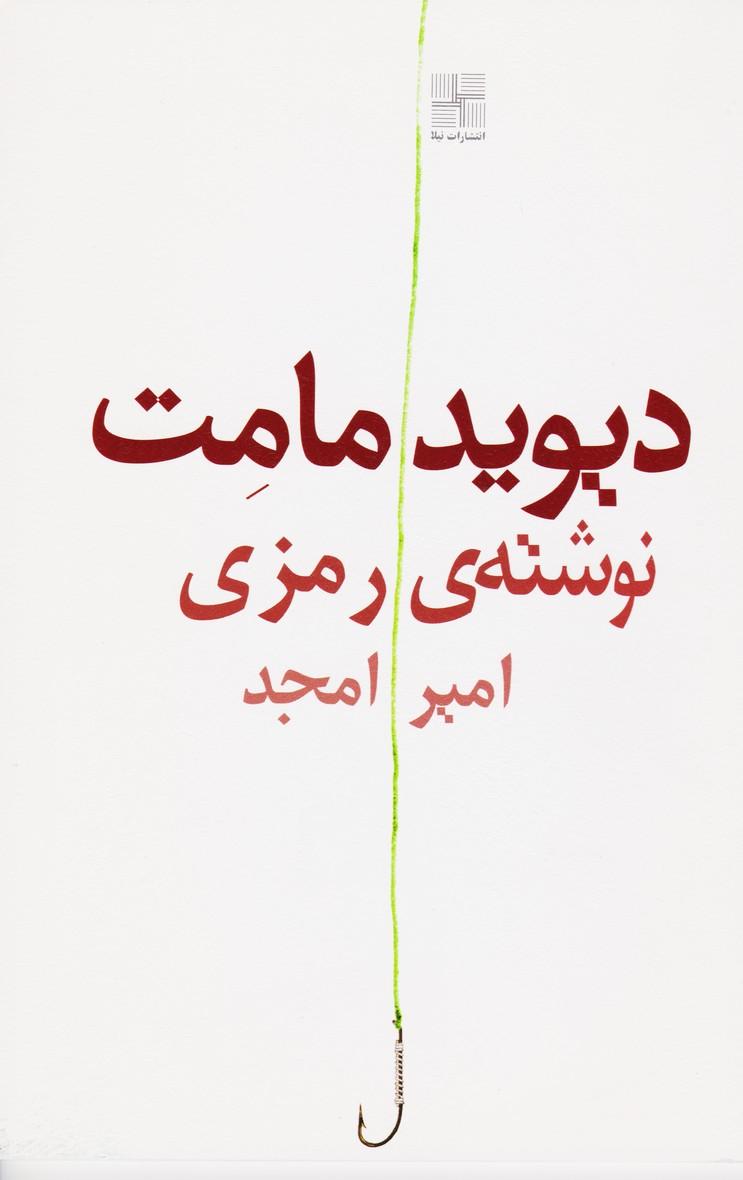 نوشته ی رمزی