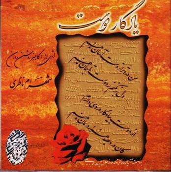 یادگار دوست (شهرام ناظری)
