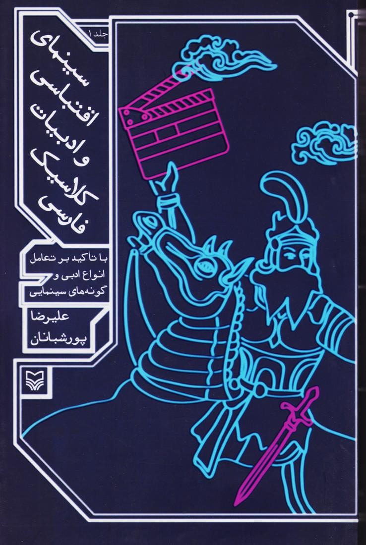 سینمای اقتباسی و ادبیات کلاسیک فارسی با تاکید بر تعامل انواع ادبی و گونه های سینمایی