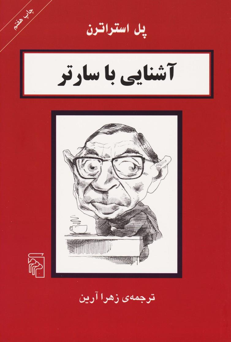 آشنایی با سارتر