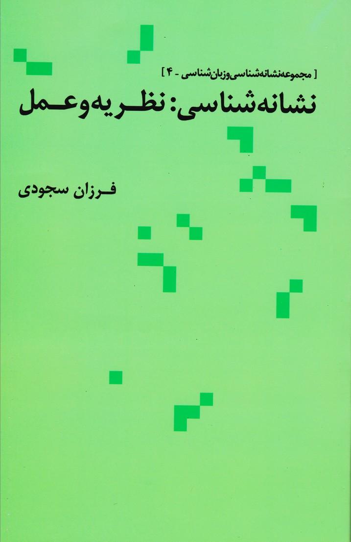 نشانهشناسی نظریه و عمل مجموعه نشانه شناسی و زبان شناسی چهار