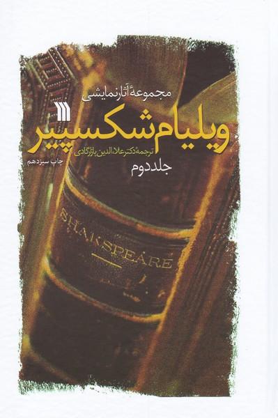 مجموعه آثار نمایشی ویلیام شکسپیر جلد اول و دوم