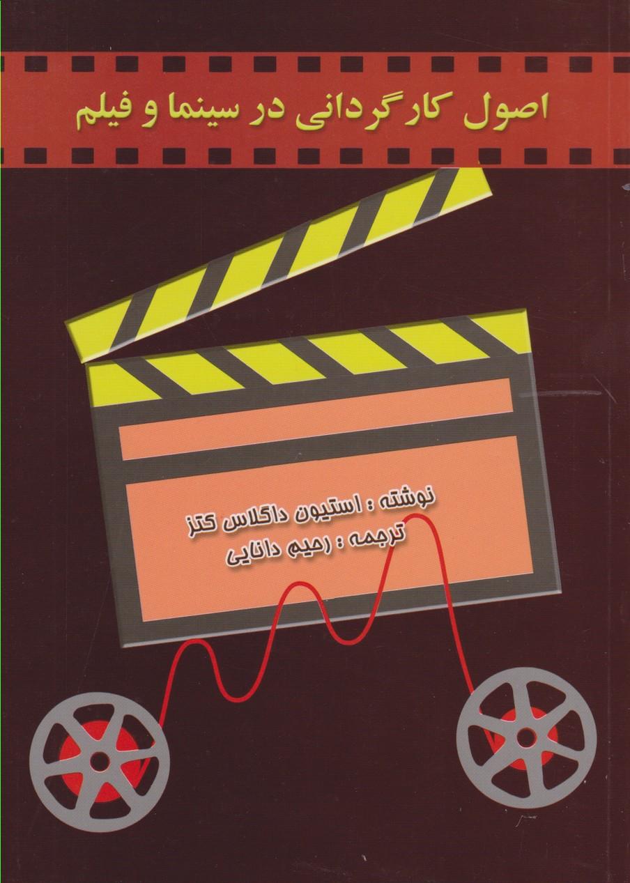 اصول کارگردانی در سینما و فیلم