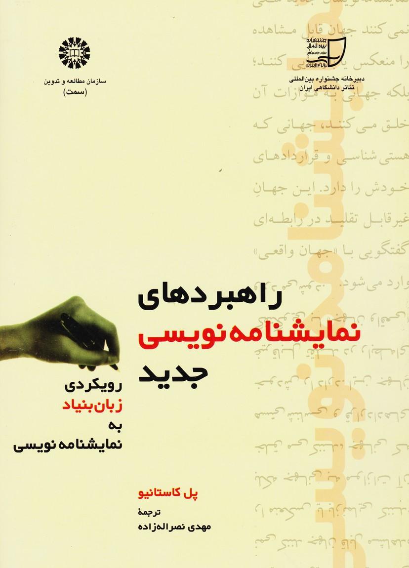 راهبردهای نمایشنامه نویسی جدید رویکردی زبان بنیادی به نمایشنامه نویسی
