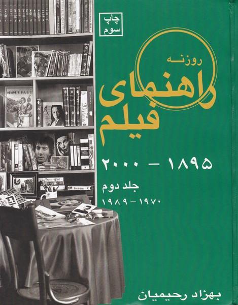 راهنمای فیلم (1895-2000) جلد دوم (1970 - 1989)