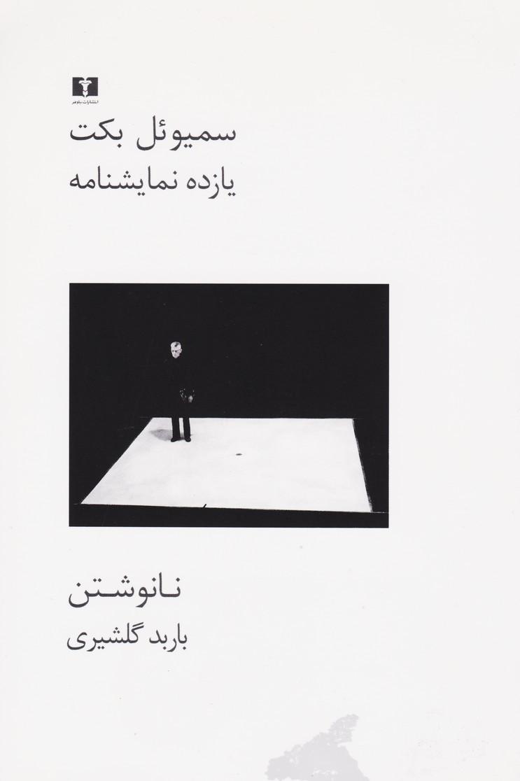 یازده نمایشنامه از ساموئل بکت