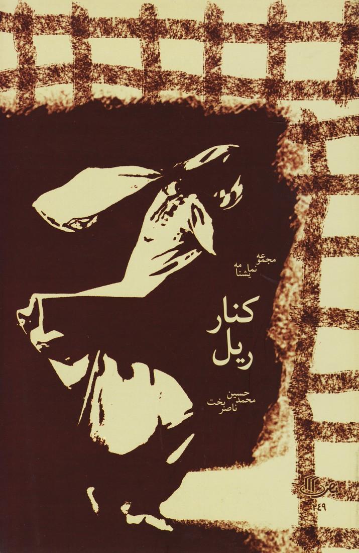کنار ریل-سلول-مقالات-مرگ در مطبخ (فارسی)