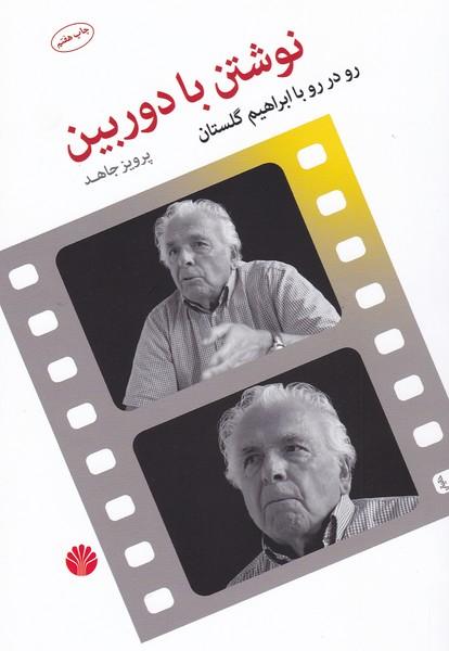 نوشتن با دوربین: رو در رو با ابراهیم گلستان